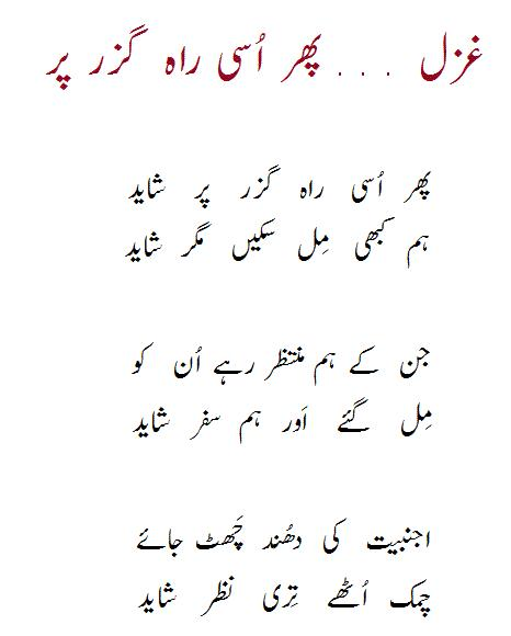 faraz ghazal in hindi
