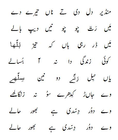 Essay on maa in punjabi language books